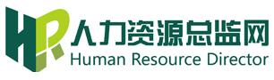 人力资源总监网